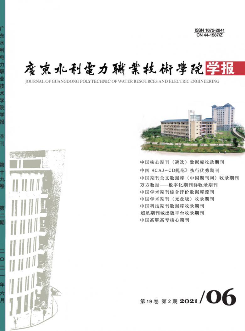 广东水利电力职业技术学院学报杂志