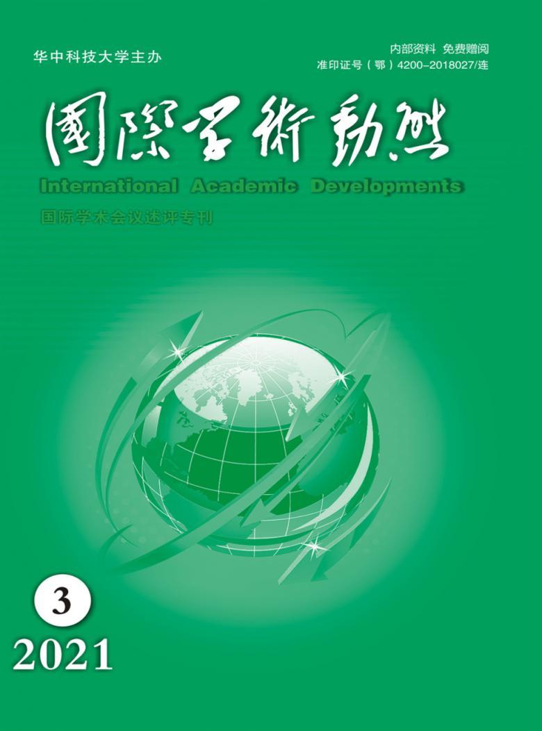 国际学术动态