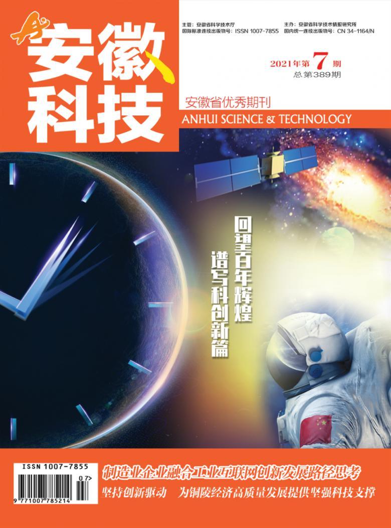 安徽科技杂志