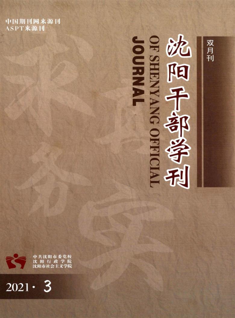 沈阳干部学刊杂志