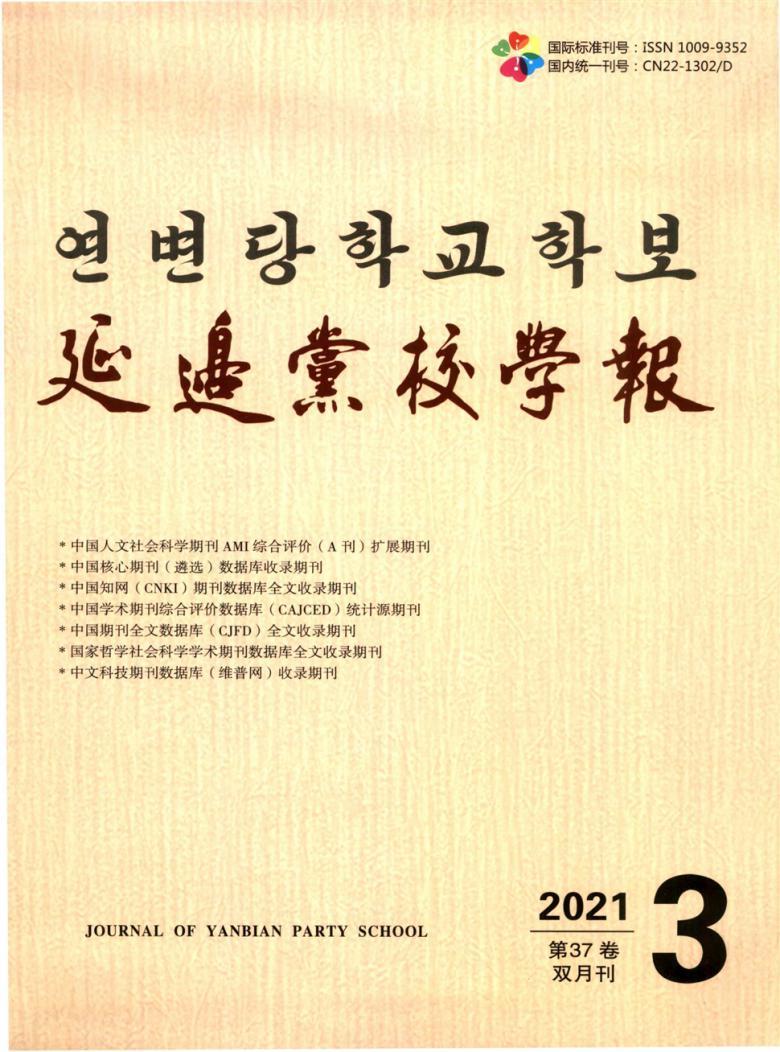 延边党校学报杂志