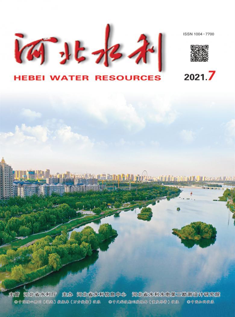 河北水利杂志