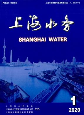 上海水务杂志