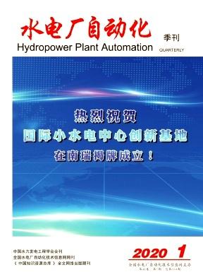 水电厂自动化杂志