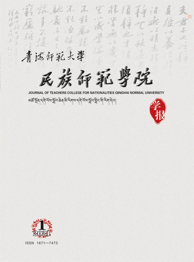 青海师范大学民族师范学院学报杂志