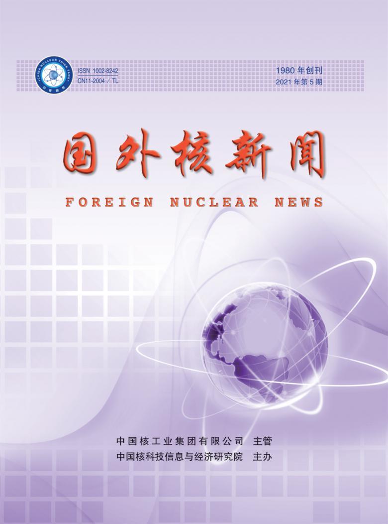 国外核新闻杂志