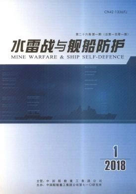 水雷战与舰船防护杂志