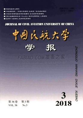 中国民航大学学报杂志