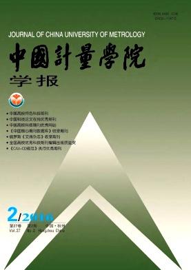中国计量学院学报杂志