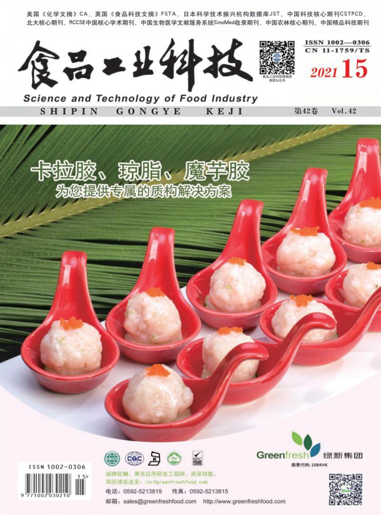 食品工业科技杂志