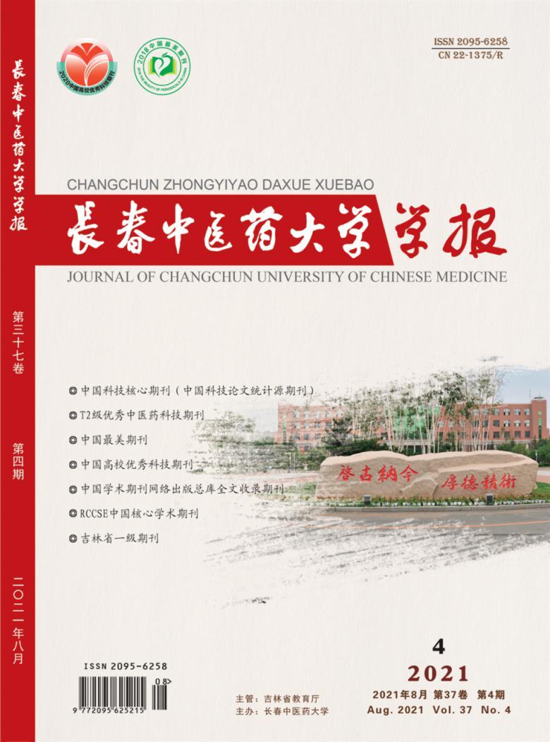 长春中医药大学学报杂志