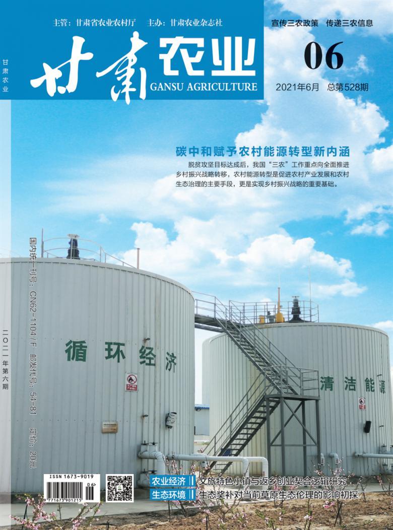 甘肃农业杂志