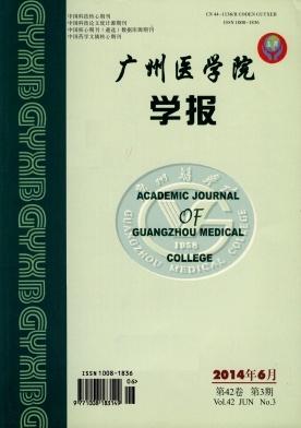 广州医学院学报