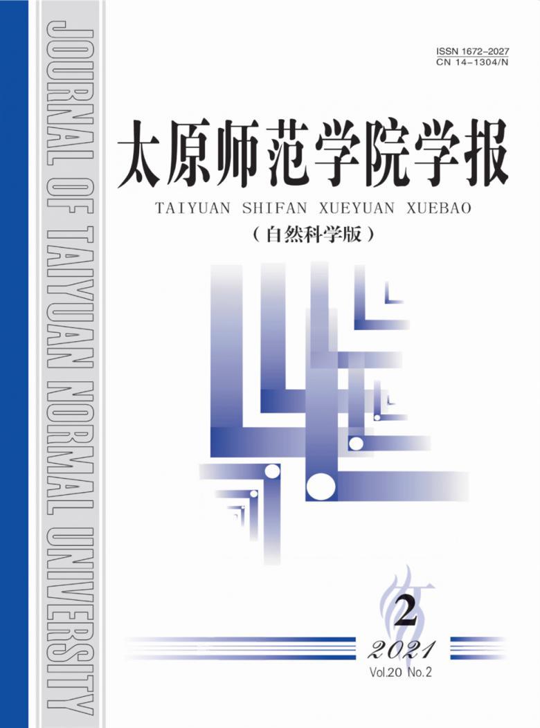 太原师范学院学报杂志