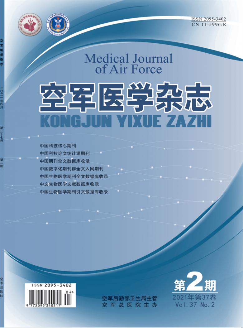 空军医学杂志