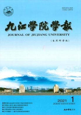 九江学院学报杂志