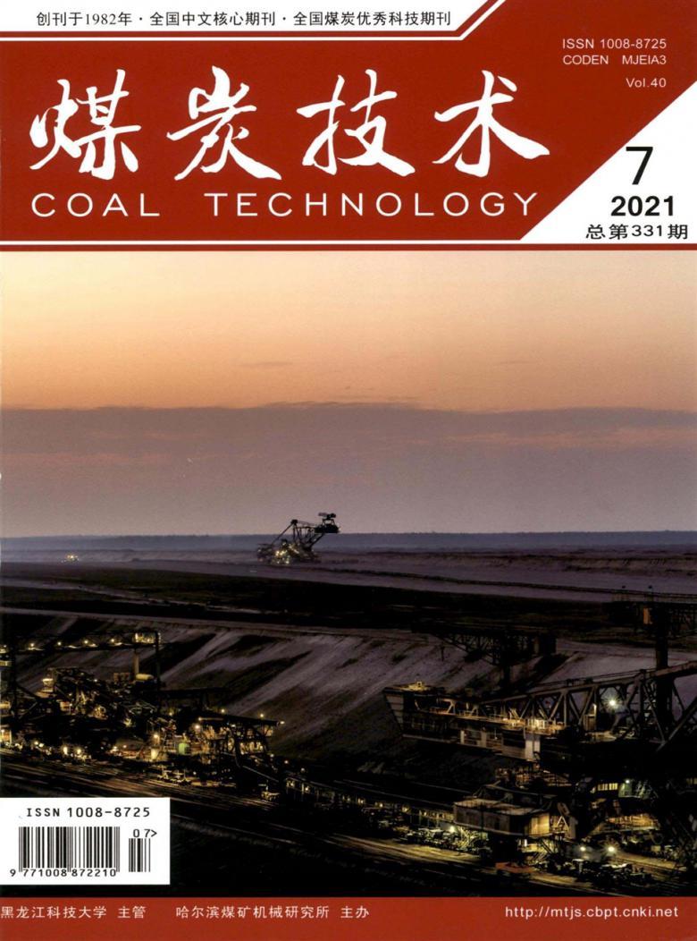 煤炭技术杂志