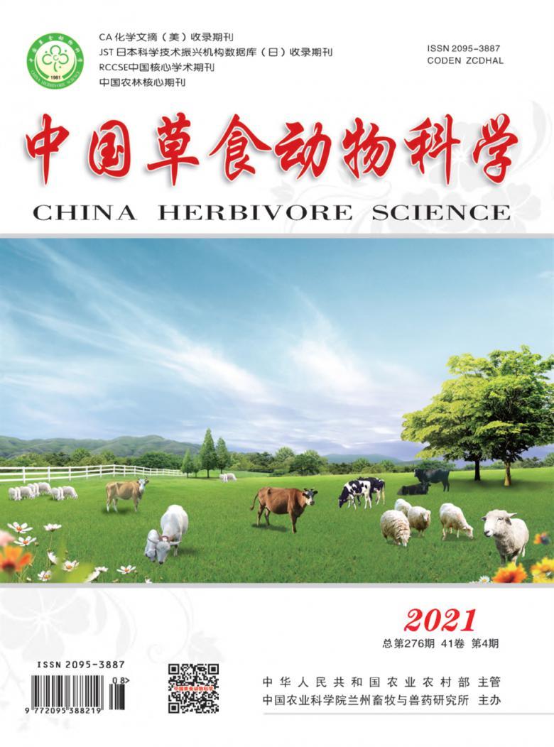 中国草食动物科学杂志