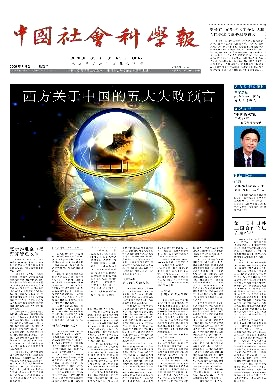 中国社会科学报杂志