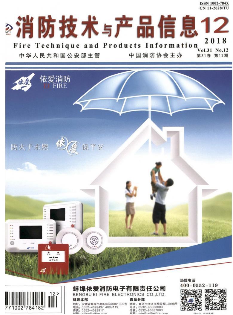 消防技术与产品信息杂志