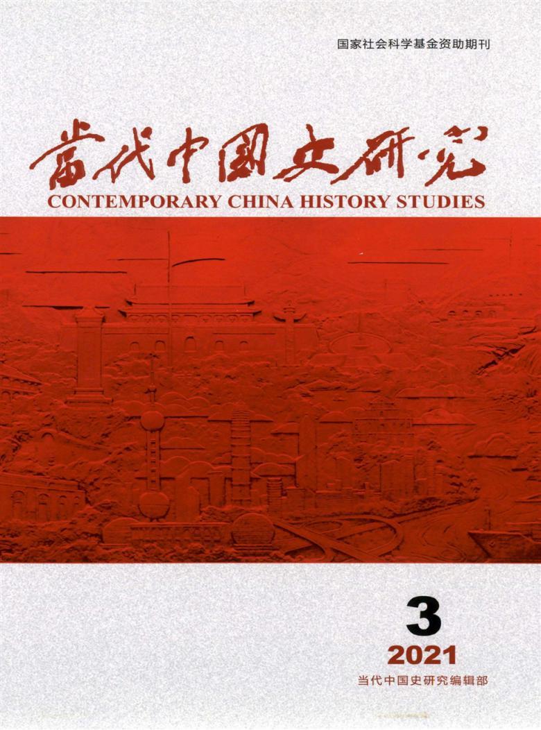当代中国史研究杂志