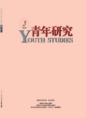 青年研究杂志