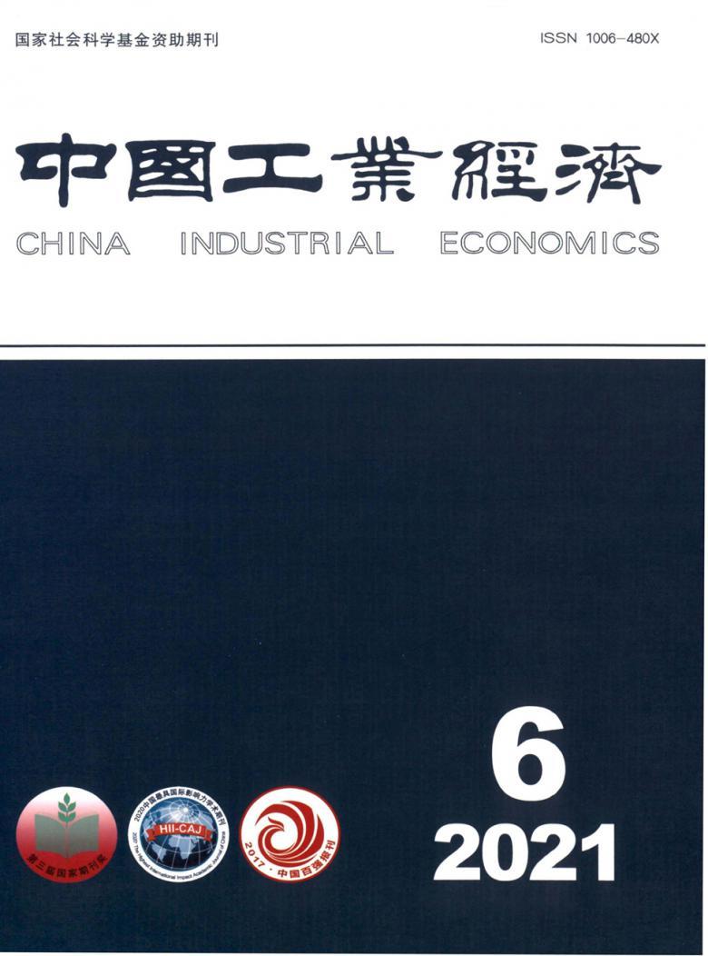 中国工业经济杂志