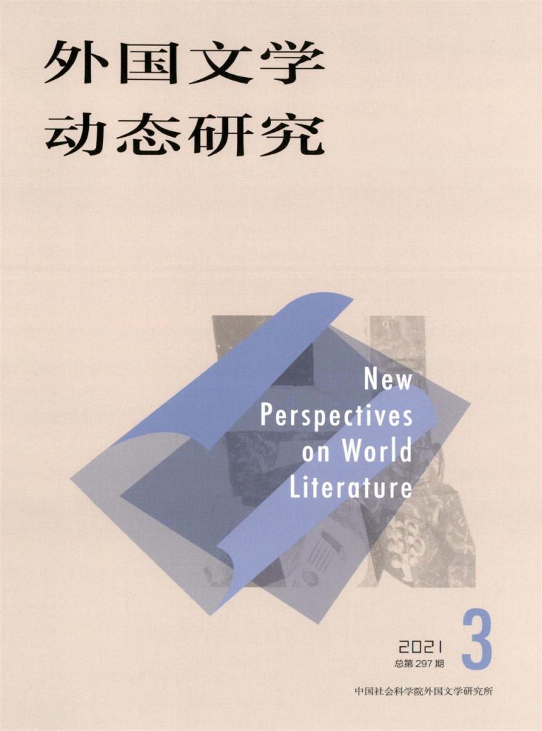 外国文学动态研究杂志