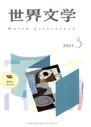 世界文学杂志