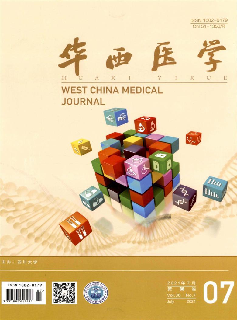 华西医学杂志