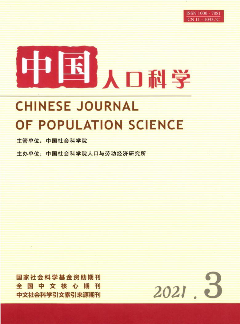 中国人口科学杂志