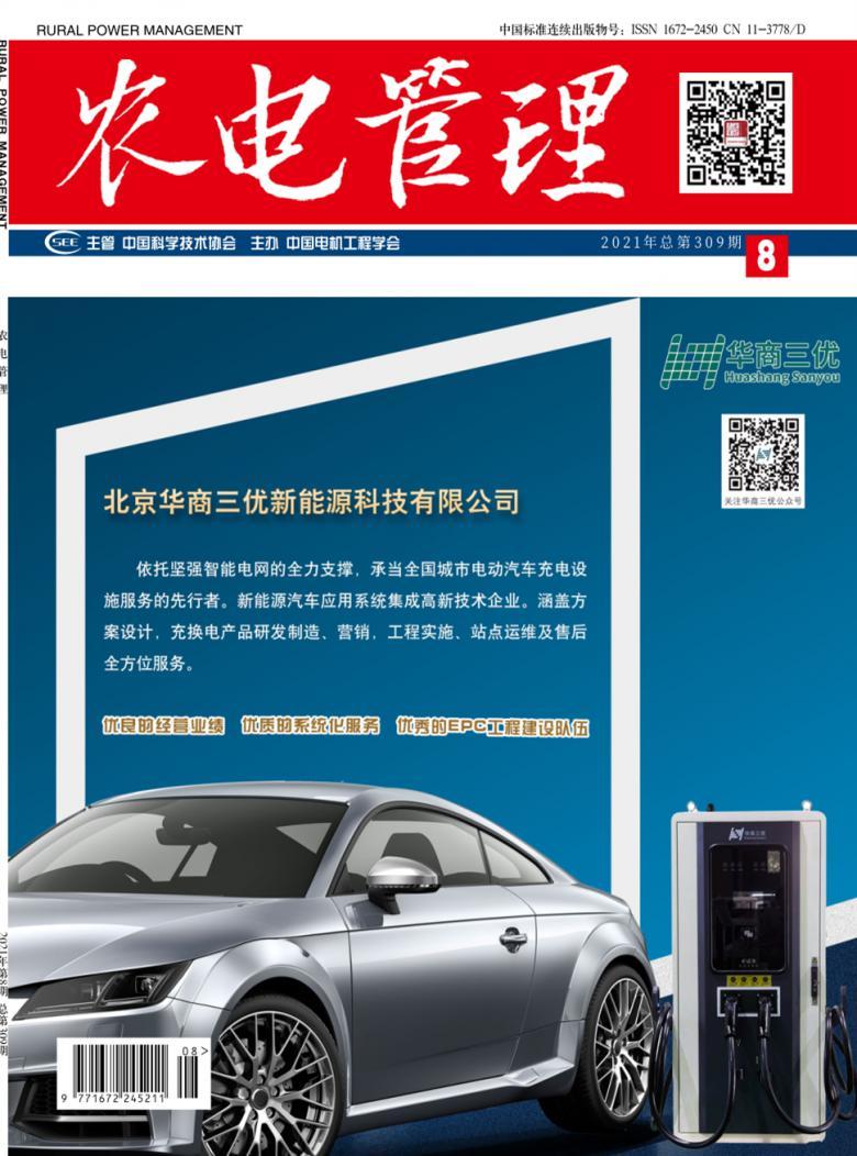 农电管理杂志