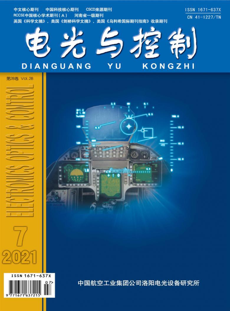 电光与控制杂志
