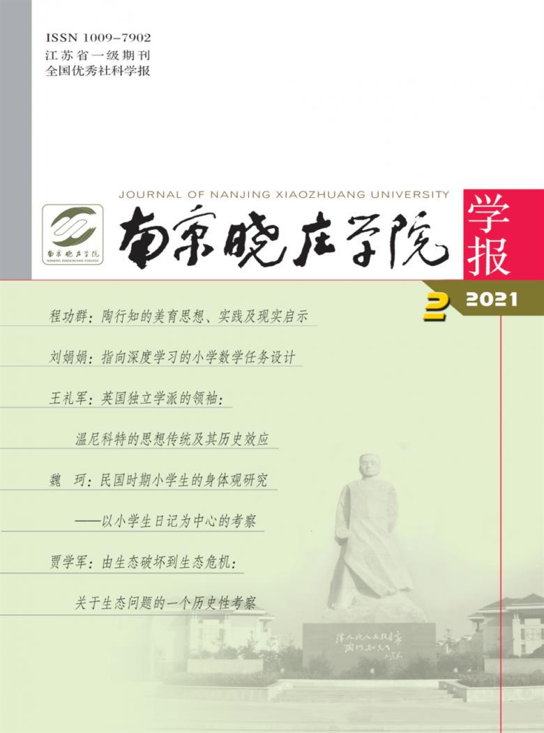 南京晓庄学院学报杂志