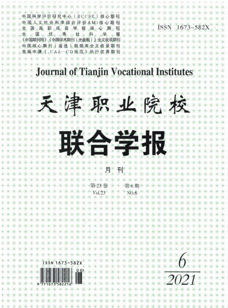 天津职业院校联合学报杂志