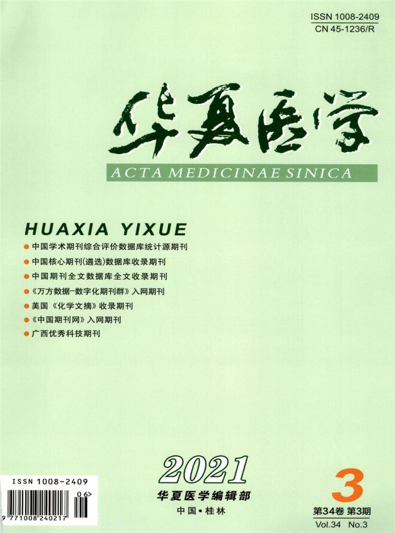 华夏医学杂志