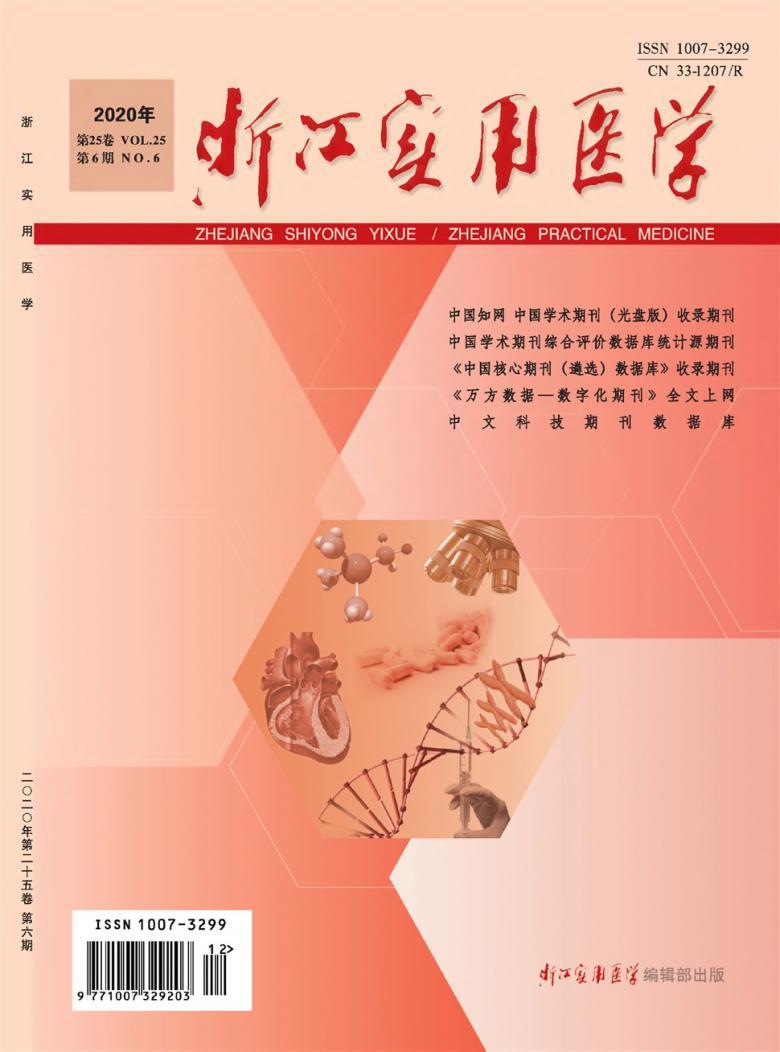 浙江实用医学杂志