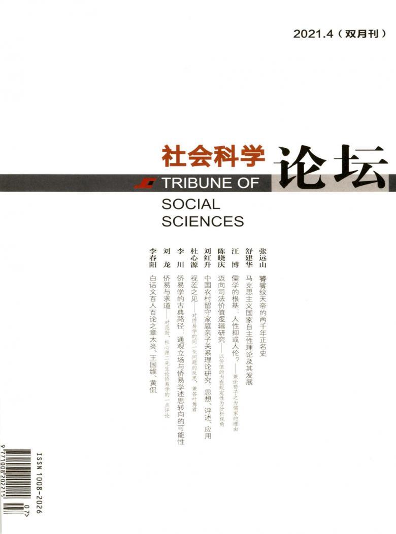社会科学论坛杂志