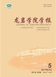 龙岩学院学报杂志