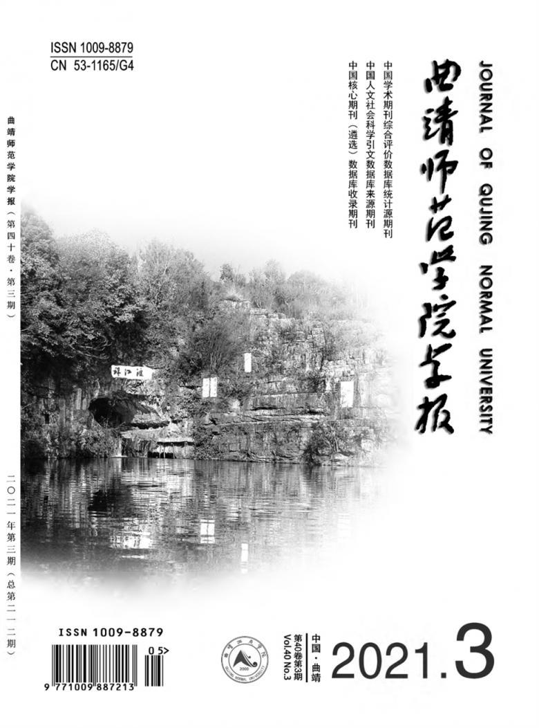 曲靖师范学院学报杂志