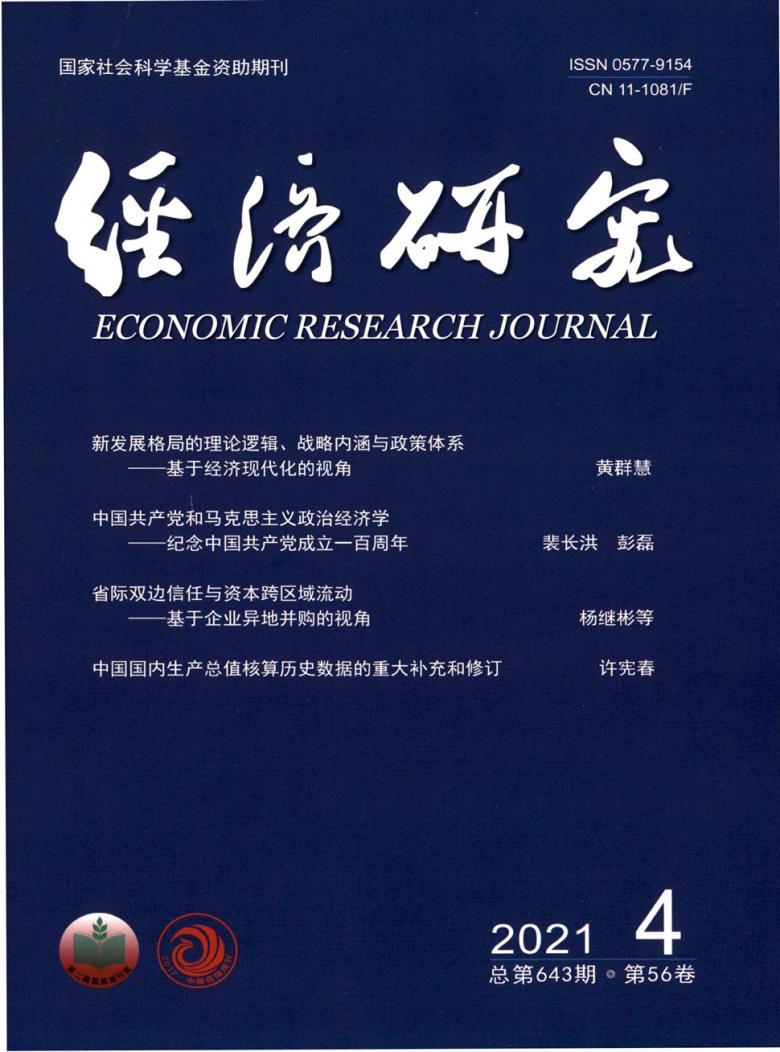 经济研究杂志