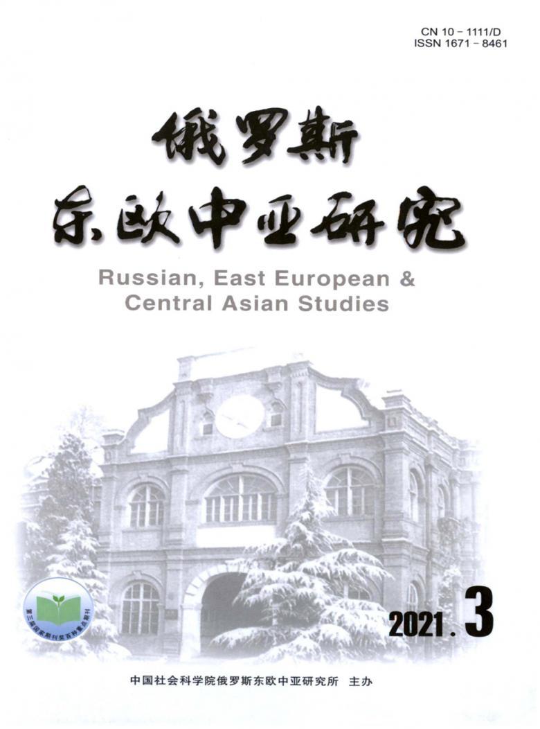 俄罗斯东欧中亚研究杂志