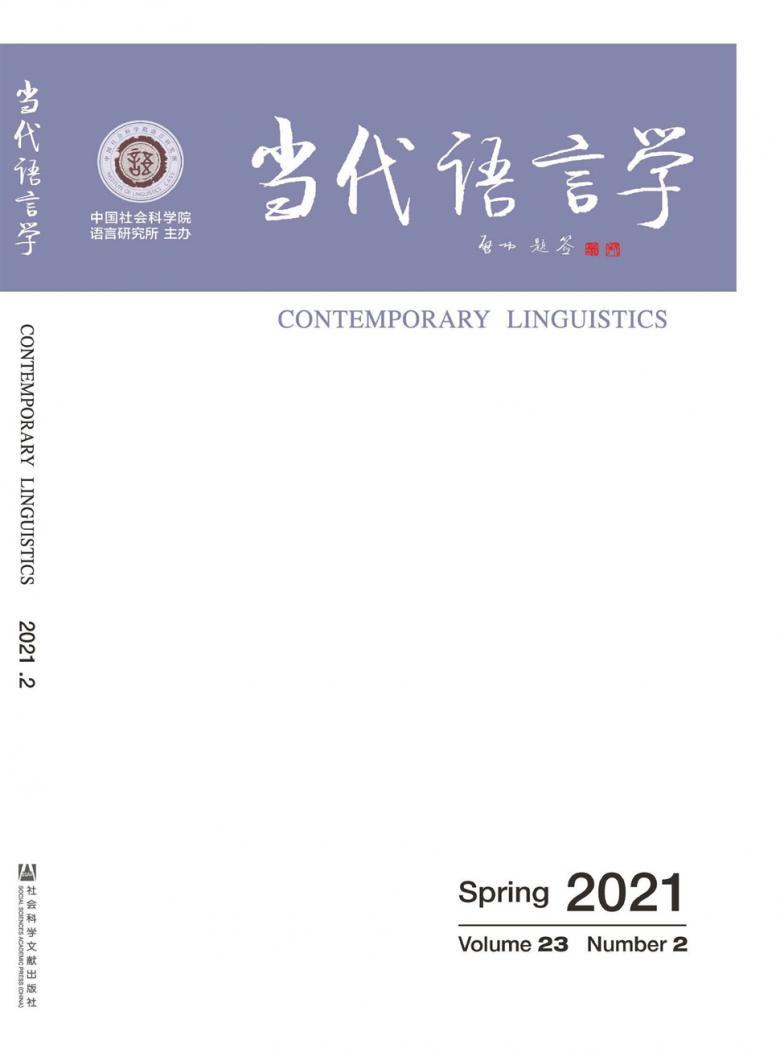 当代语言学杂志