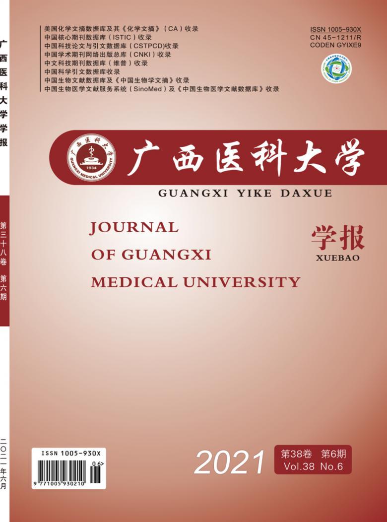 广西医科大学学报杂志