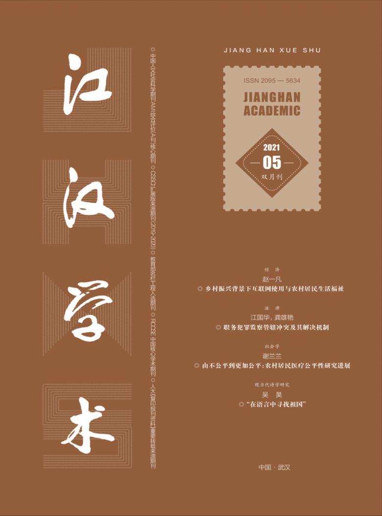 江汉学术杂志
