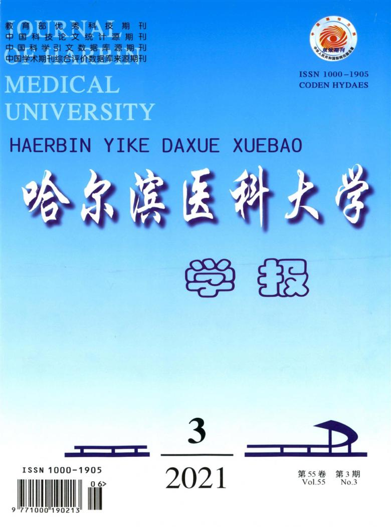 哈尔滨医科大学学报杂志