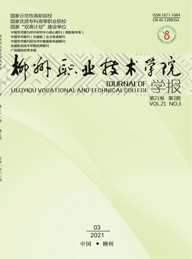 柳州职业技术学院学报