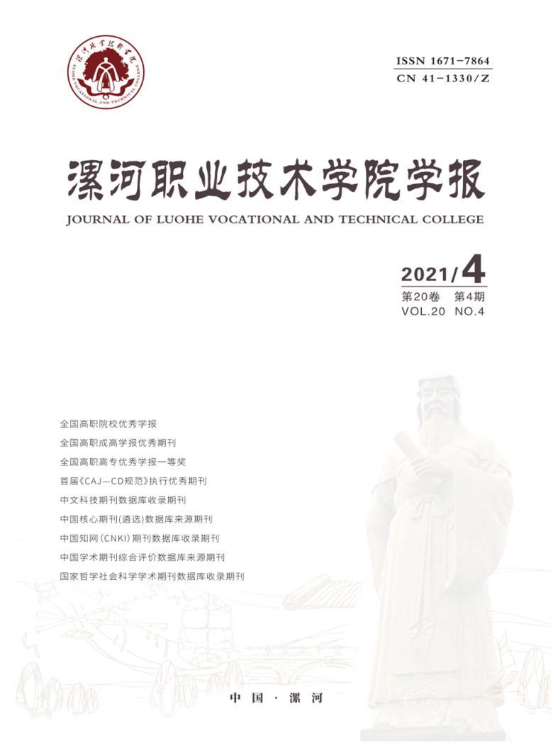 漯河职业技术学院学报