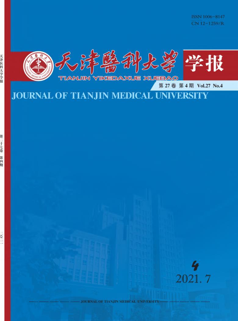 天津医科大学学报