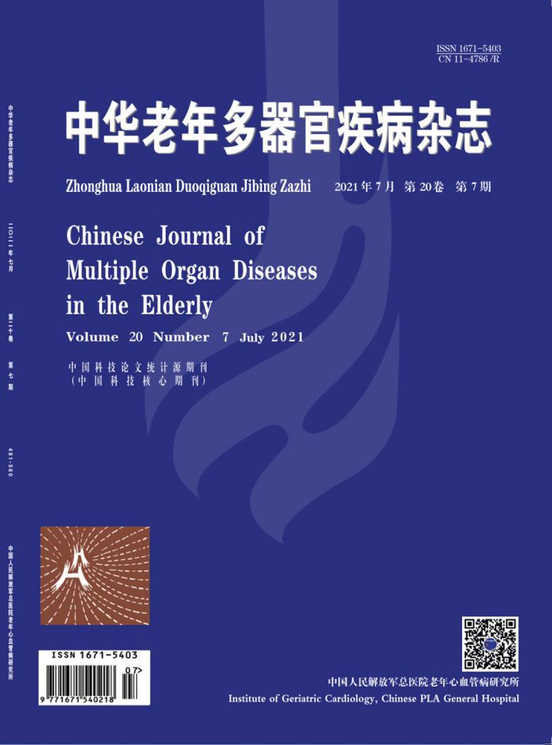 中华老年多器官疾病